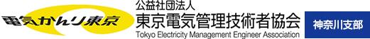 公益社団法人 東京電気管理技術者協会 神奈川支部